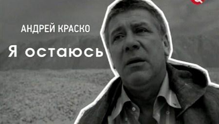 Скачать с letitbit  Андрей Краско. Я остаюсь... (2012) SATRip