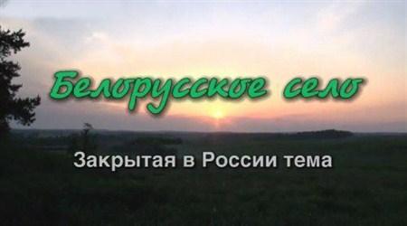 Скачать с letitbit  Белорусское село. Закрытая в России тема (2012) SATRip
