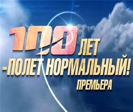 Скачать с letitbit 100 лет - полет нормальный (2012)
