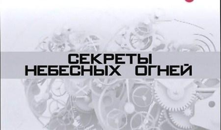 Скачать с letitbit  Большой Скачок. Секреты Небесных Огней (2012) SATRip
