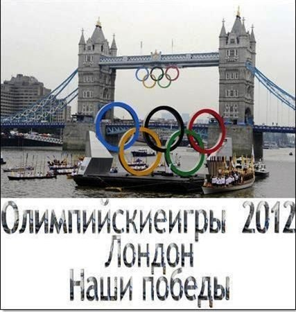 Скачать с letitbit  Олимпийские игры 2012. Лондон. Наши победы (2012) SATRi ...