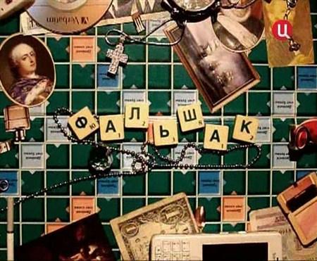Скачать с letitbit  Фальшак (2010) SATRip
