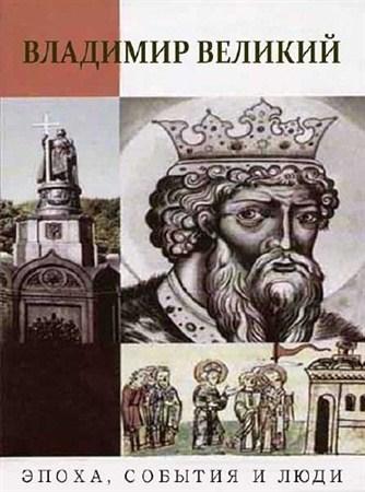 Скачать с letitbit  Эпоха, события и люди. Владимир Великий (2011) SATRip