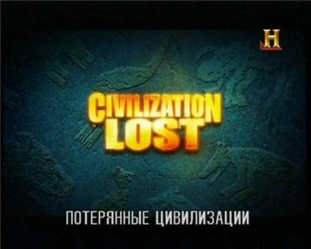 Скачать с letitbit  Потерянные цивилизации / Civilization Lost (2011) TVRip