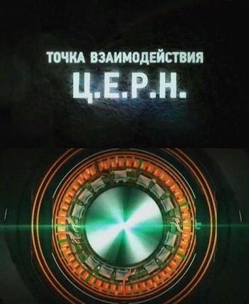 Скачать с letitbit  Точка взаимодействия. ЦЕРН (2012) SATRip