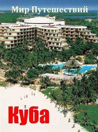Скачать с letitbit  Мир путешествий: Куба (2005) DVDRip