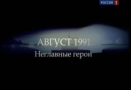 Скачать с letitbit  Август 1991. Неглавные герои (2012) SATRip