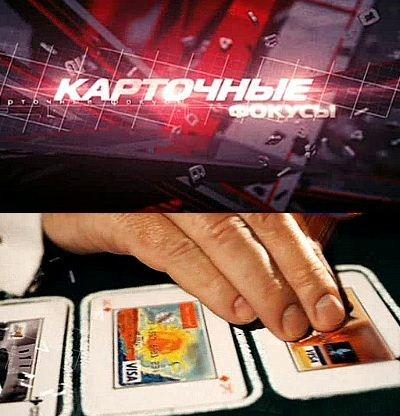 Скачать с letitbit  Карточные фокусы (2012) SATRip