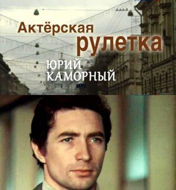 Скачать с letitbit  Актерская рулетка. Юрий Каморный (2012) SATRip