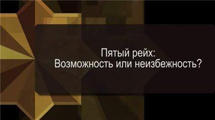 Скачать с letitbit  Пятый рейх: Возможность или неизбежность? (2012) IPTVRi ...