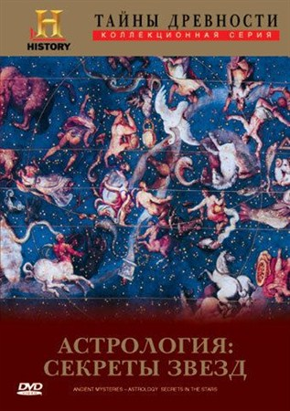 Скачать с letitbit  Тайны древности. Астрология: Секреты звезд / Astrology: ...