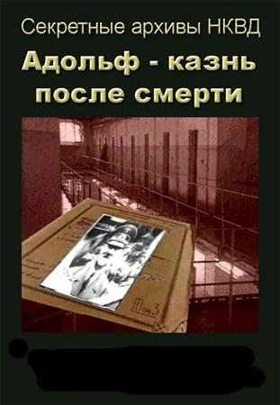 Скачать с letitbit  Секретные архивы НКВД. Адольф - Казнь после смерти (199 ...