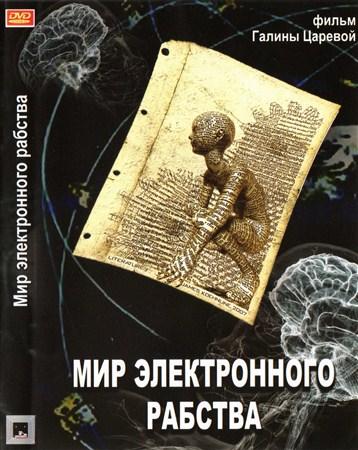 Скачать с letitbit  Мир электронного рабства  [2012, DVDRip]