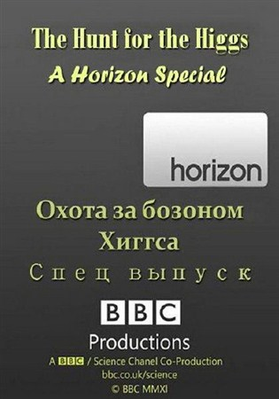 Скачать с letitbit  Охота за бозоном Хиггса / The Hunt for the Higgs - A Horizon Special (2012) DVB