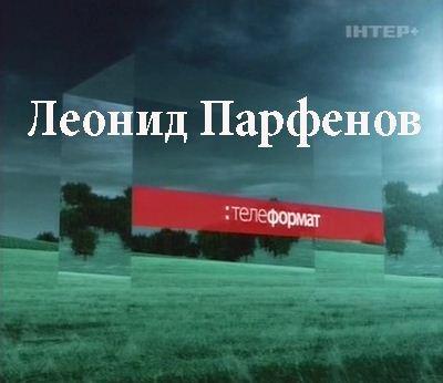 Скачать с letitbit  Телеформат. Леонид Парфенов (2005) SATRip
