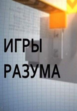 Скачать с letitbit  Специальный проект. Игры разума (2012) SATRip