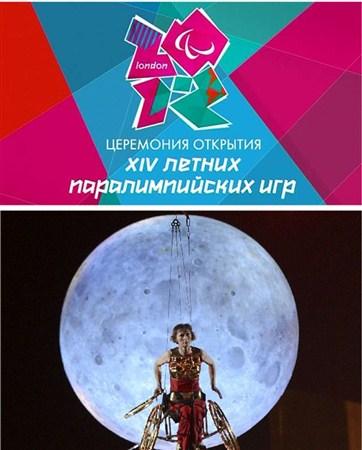 Скачать с letitbit Церемония открытия XIV летних паралимпийских игр 2012 в  ...
