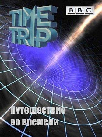 Скачать с letitbit  BBC: Путешествия во времени / BBC: Horizon. Time Trip ( ...