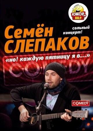 Скачать с letitbit  Семён Слепаков / Живой концерт барда-десятника (2012/SA ...