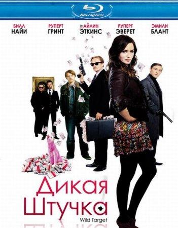 Скачать с letitbit  Дикая штучка [2010]