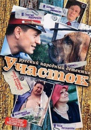Скачать Участок [2003] DVDRip