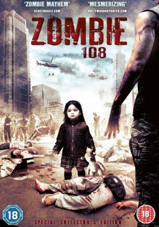 Скачать с letitbit Зомби 108 / Заброшенный город (2012)