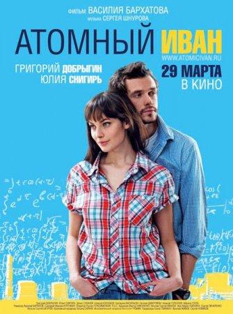 Скачать фильм Атомный Иван (2012)