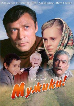 Скачать фильм Мужики!.. (1981)