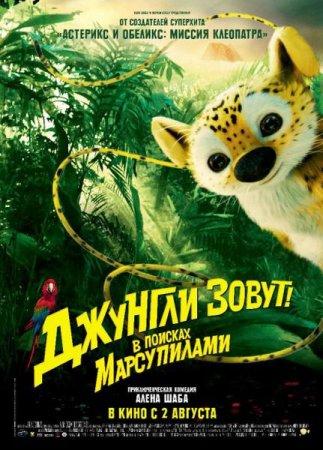 Скачать фильм Джунгли зовут! В поисках Марсупилами (2012)