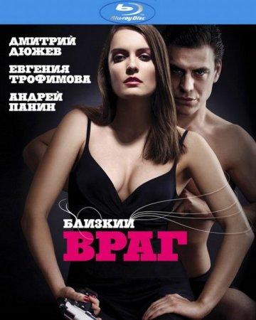 Скачать фильм Близкий враг (2010)