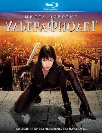 Скачать фильм Ультрафиолет (2006)
