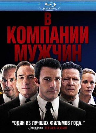 Скачать с letitbit  В компании мужчин (2010)