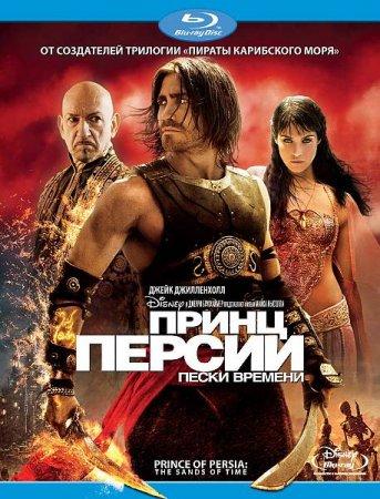 Скачать фильм Принц Персии: Пески времени (2010)