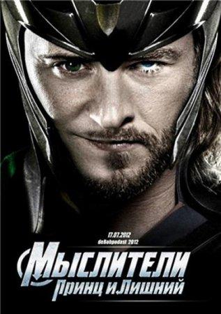 Скачать с letitbit  Мыслители: Принц и Лишний (Тор) / Thor (2012)