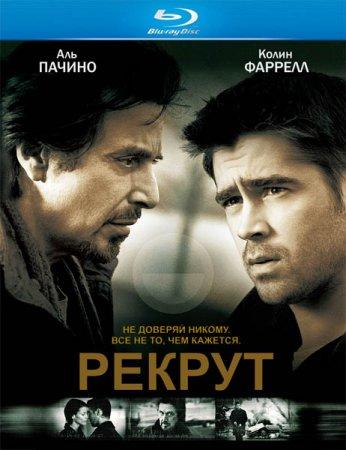 Скачать с letitbit  Рекрут (2003)