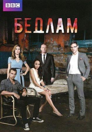 Скачать с letitbit  Бедлам - 1 сезон  (2011)