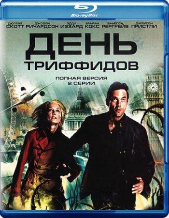 Скачать фильм День Триффидов [2009]