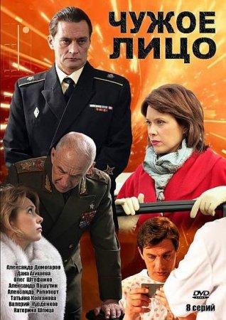 Скачать Чужое лицо (2012)