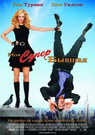 Скачать с letitbit  Моя супер-бывшая (2006)