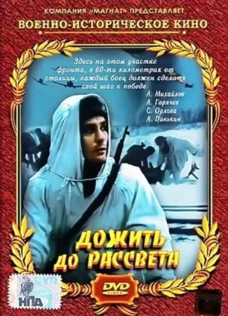 Скачать фильм Дожить до рассвета (1975)