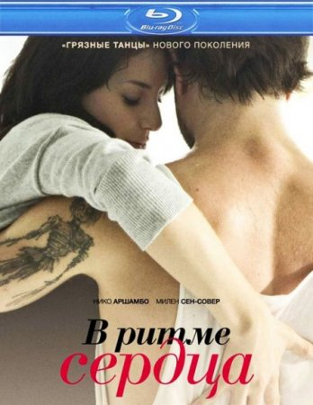 Скачать фильм В ритме сердца (2011)