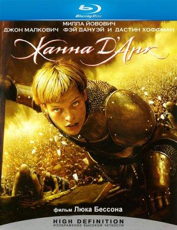 Скачать фильм Жанна Д'Арк (1999)