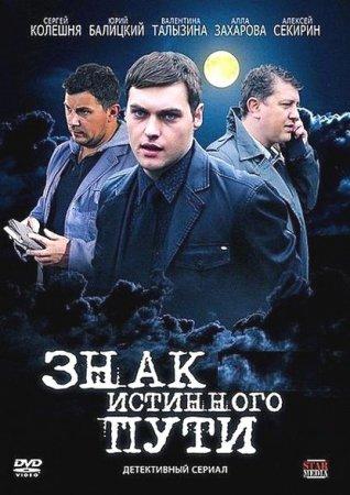 Скачать Знак истинного пути (2012)