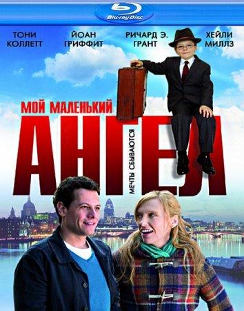 Скачать фильм Мой маленький ангел (2011)