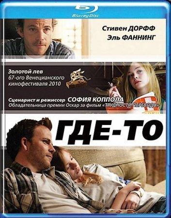 Скачать фильм Где-то / Somewhere (2010)
