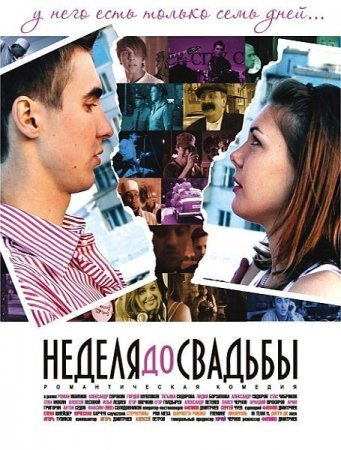 Скачать фильм Неделя до свадьбы (2011)