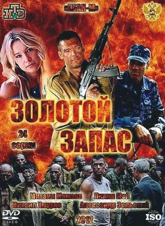 Скачать с letitbit Золотой запас / Платина 3 (2012)