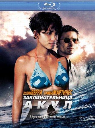 Скачать фильм Заклинательница акул [2012]