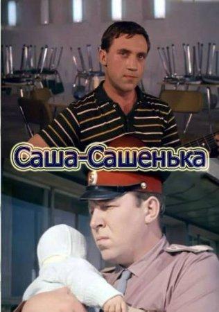Скачать фильм Саша - Сашенька (1966)