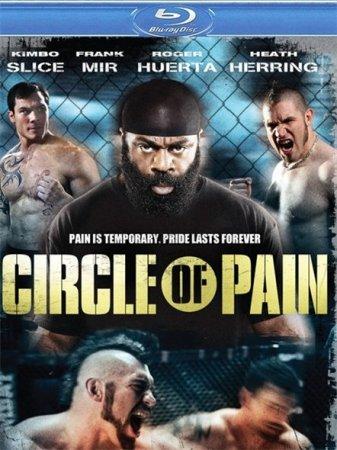 Скачать фильм Круг боли (2010)